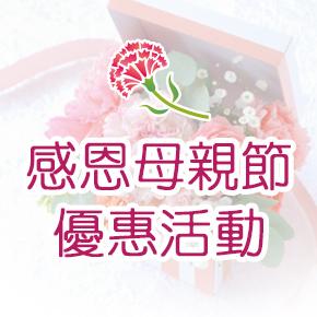 感恩母親節活動開始囉!