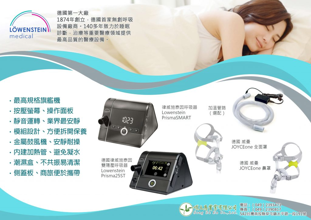 助聽器 助聽器推薦 助聽器補助