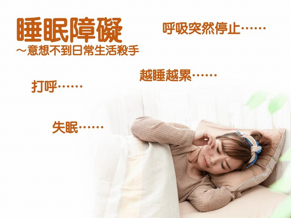 【NEW!】現代人睡不著~認識睡眠呼吸中止相關問題