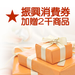 【NEW!】振興消費券🌼加碼獎品送給您!