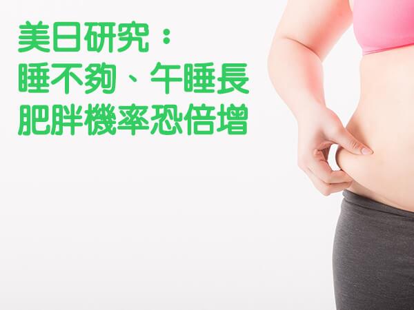 美日研究︰睡不夠、午睡長 肥胖機率恐倍增