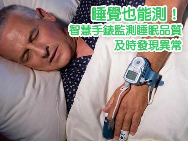 睡覺也能測!智慧手錶監測睡眠品質、及時發現異常