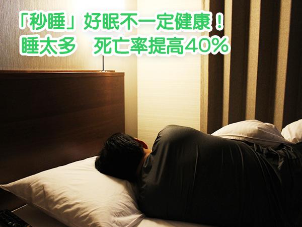「秒睡」好眠不一定健康!睡太多、死亡率提高40%