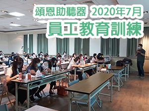2020年7月員工教育