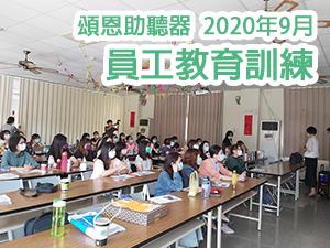2020年9月員工教育