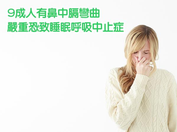 9成人有鼻中膈彎曲 嚴重恐致睡眠呼吸中止症